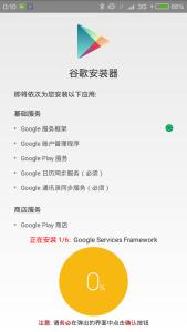 Screenshot_2016-02-20-00-10-28_com.ericxiang.googleinstaller.png