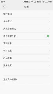 Screenshot_2016-10-23-20-41-34-510_com.xiaomi.smarthome.png