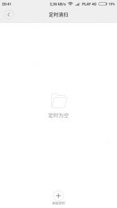 Screenshot_2016-10-23-20-41-39-152_com.xiaomi.smarthome.png