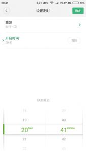 Screenshot_2016-10-23-20-41-43-286_com.xiaomi.smarthome.png