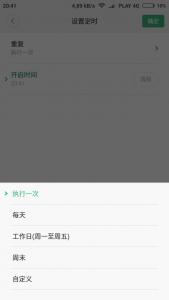 Screenshot_2016-10-23-20-41-49-918_com.xiaomi.smarthome.png