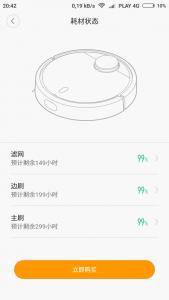 Screenshot_2016-10-23-20-42-21-004_com.xiaomi.smarthome.png