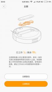 Screenshot_2016-10-23-20-42-35-845_com.xiaomi.smarthome.png