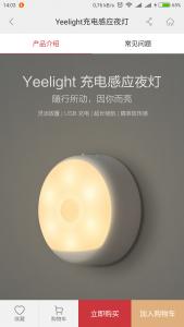 Screenshot_2017-08-24-14-03-48-524_com.xiaomi.smarthome.png
