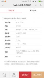Screenshot_2017-08-24-14-05-07-303_com.xiaomi.smarthome.png