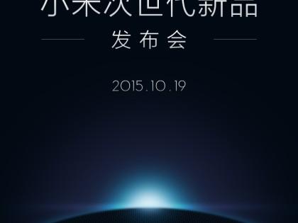 Nowy produkt Xiaomi 19 października